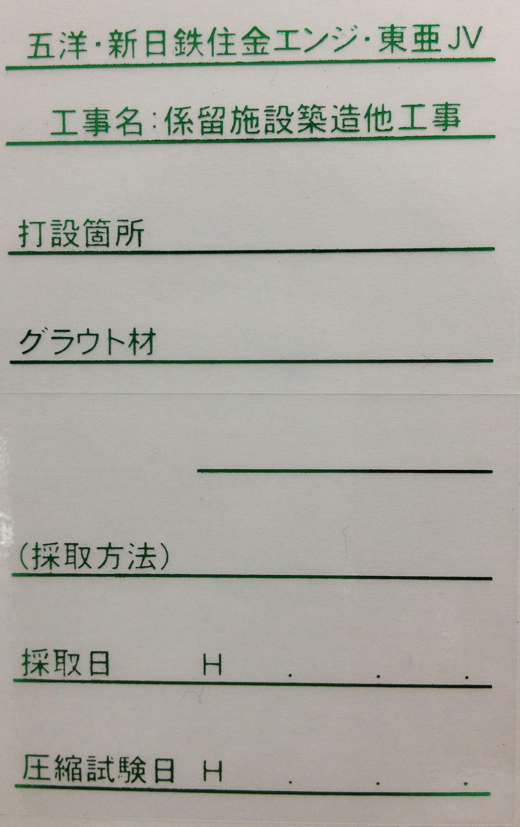 五洋・新日鉄住金エンジ・東亜JVのQC版