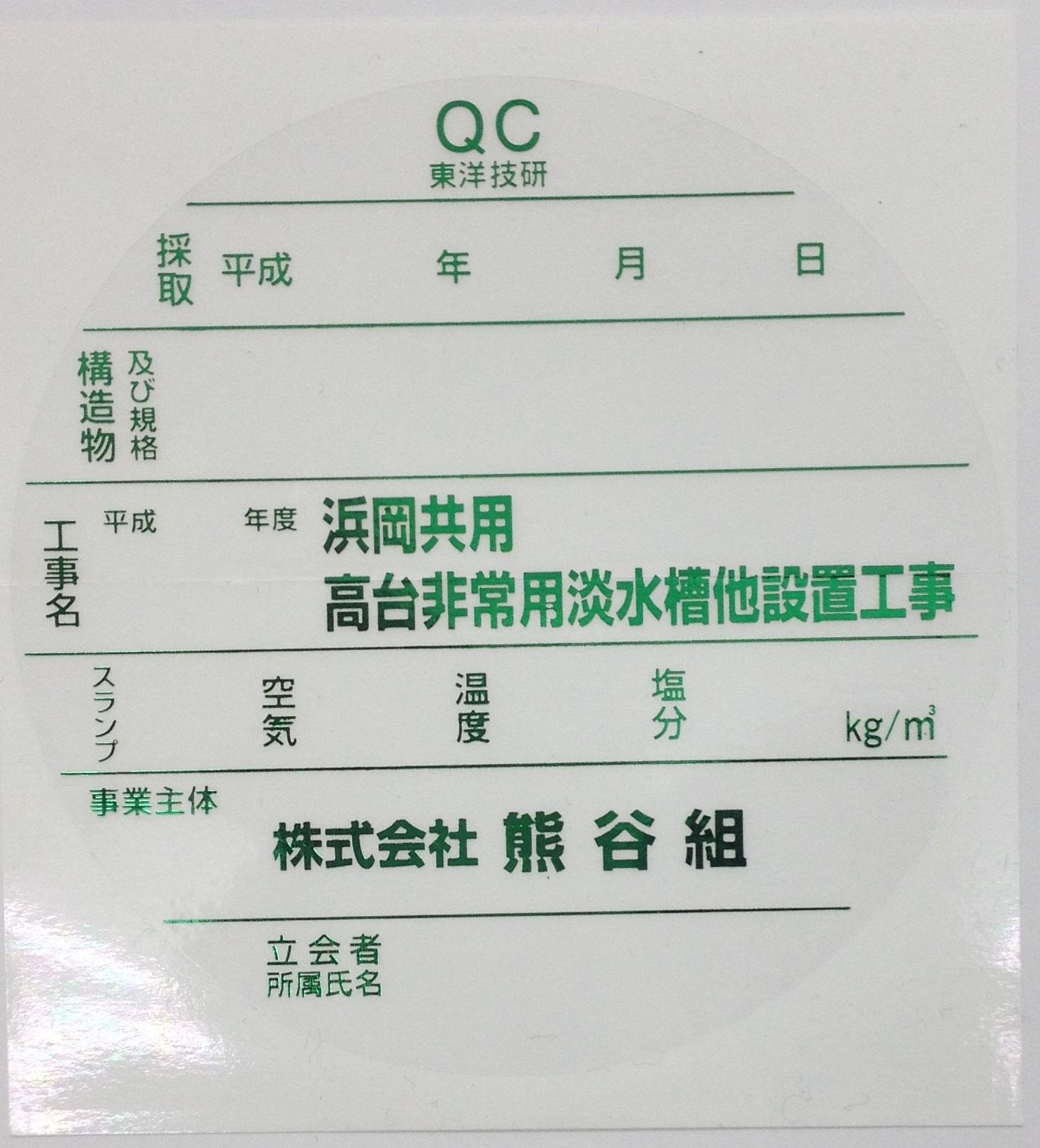 株式会社熊谷組のQC版