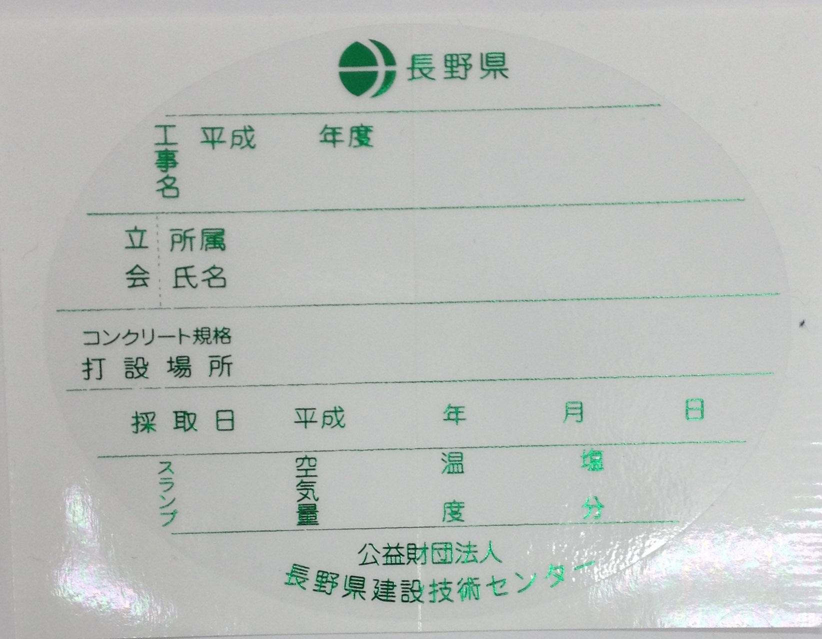 長野県仕様のQC版